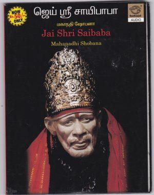 Jai Shri Sai Baba