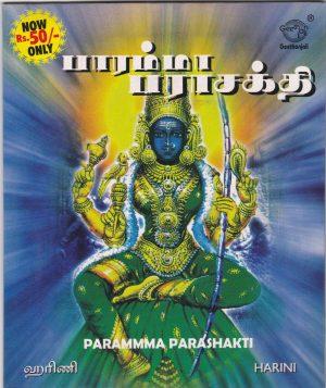 Paramma Parashakti