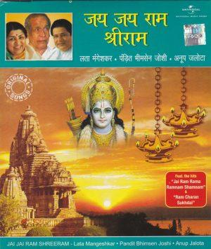 Jai Jai Ram Shreeram