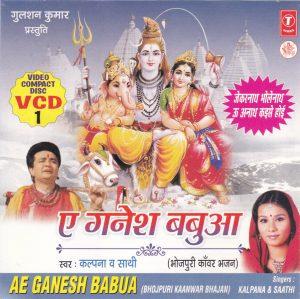 Ae Ganesh Babua