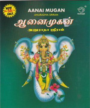 Aanai Mugan Ganesha